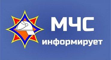МЧС Беларуси информирует